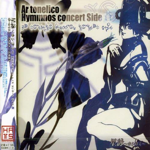 Hoshiyomi: Ar Tonelico Hymmnos Concert Side (Original Soundtrack)