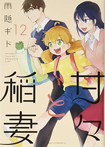 甘々と稲妻(12) (アフタヌーンKC)