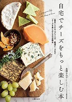 [本間 るみ子]の自宅でチーズをもっと楽しむ本