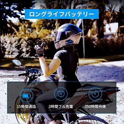 LX-B4FMバイクインカム4riders4人同時通話FMラジBluetooth防水インターコバイク用インカムスマホ音楽再生Siri/S-voiceIP67防水無線機いんかむヘルメット用インカム連続15時間の長時間通話インカムバイク2種類マイク日本語取扱認証済み