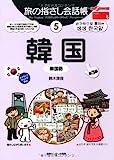 旅の指さし会話帳5 韓国[第3版] (旅の指さし会話帳シリーズ)