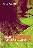 Жизнь Клима Самгина. В 4 частях. Ч. 2