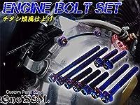 Z23-18 G-moto製 バリオス1 バリオス2 共通 BALIUS BALIUSII 専用 エンジン ボルト 24本set チタンカラー フランジボルト クラッチカバー ジェネレーターカバー スターターカバー シリンダーヘッドカバー パルシングカバー クランクケースカバー