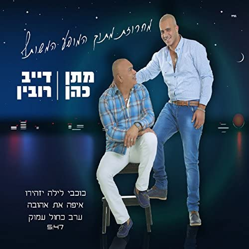 מתן כהן feat. דייב רובין