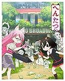 へんたつ・TV版 BD&CD(完全生産限定版)[Blu-ray/ブルーレイ]