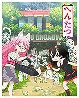 たつき監督のアニメ「へんたつ・TV版」BD発売。特典CD同梱