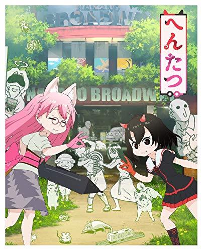 へんたつ・TV版 BD&CD(完全生産限定版) [Blu-ray]