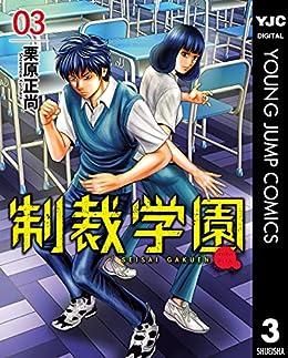 制裁学園 第01-03巻