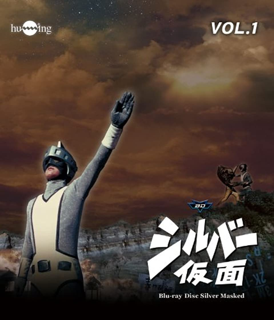 拡声器薄いアーサーコナンドイルシルバー仮面 Blu-ray  Vol.1
