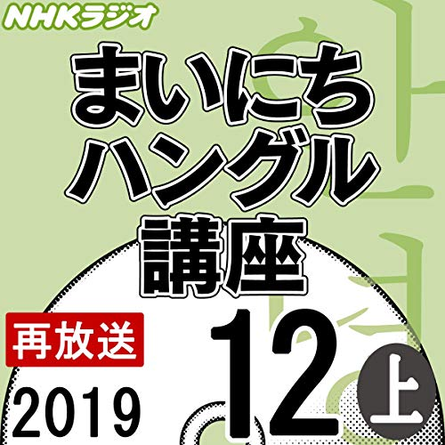 『NHK まいにちハングル講座 2019年12月号 上』のカバーアート