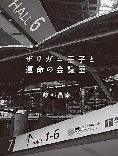 『CONTINUE SPECIAL ゲームセンターCX』の5枚目の画像