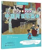 大师名画全知道(中国传世名画1)/儿童艺术启蒙亲子读本