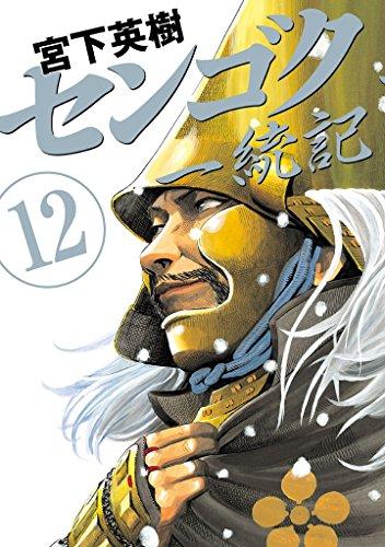 センゴク一統記(12) (ヤングマガジンコミックス)