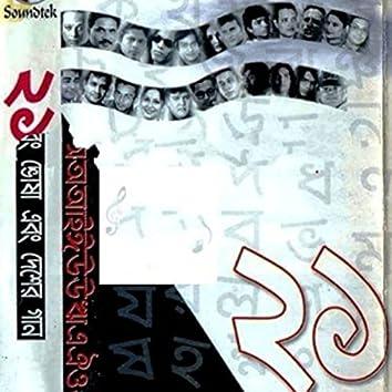 Ekush 21' Bhasha & Desher Gaan