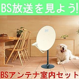 BSアンテナ 室内用セット BC45A・MHF-500 加工済10mケーブル付