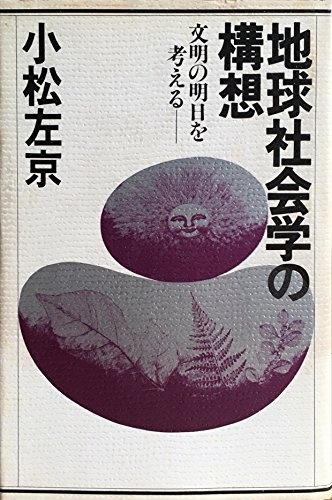 地球社会学の構想―文明の明日を考える (1979年)