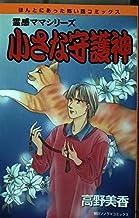 小さな守護神―霊感ママシリーズ (ほんとにあった怖い話コミックス)