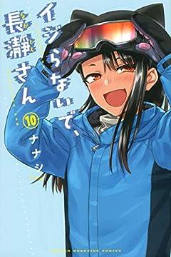 イジらないで、長瀞さんの最新刊