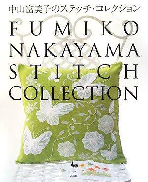 中山富美子のステッチ・コレクションの詳細を見る