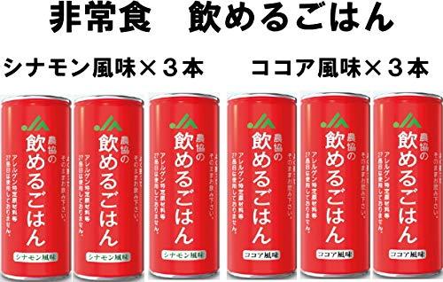 飲めるごはん 飲めるご飯 シナモン ココア 各3本の6本セット 防災非常食 保存食 災害グッズ
