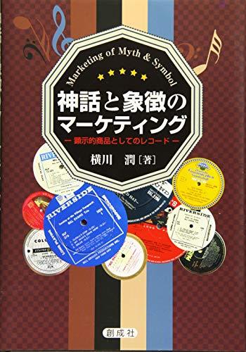 神話と象徴のマーケティング‐顕示的商品としてのレコード‐の詳細を見る