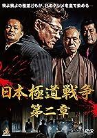 日本極道戦争 第二章 [DVD]