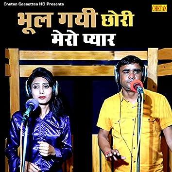 Bhul Gayi Chhori Mero Pyar