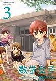 数学女子 3 (バンブーコミックス 4コマセレクション)