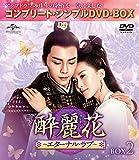 酔麗花 ~エターナル・ラブ~ BOX2<コンプリート・シンプルDVD-BOX5,00...[DVD]
