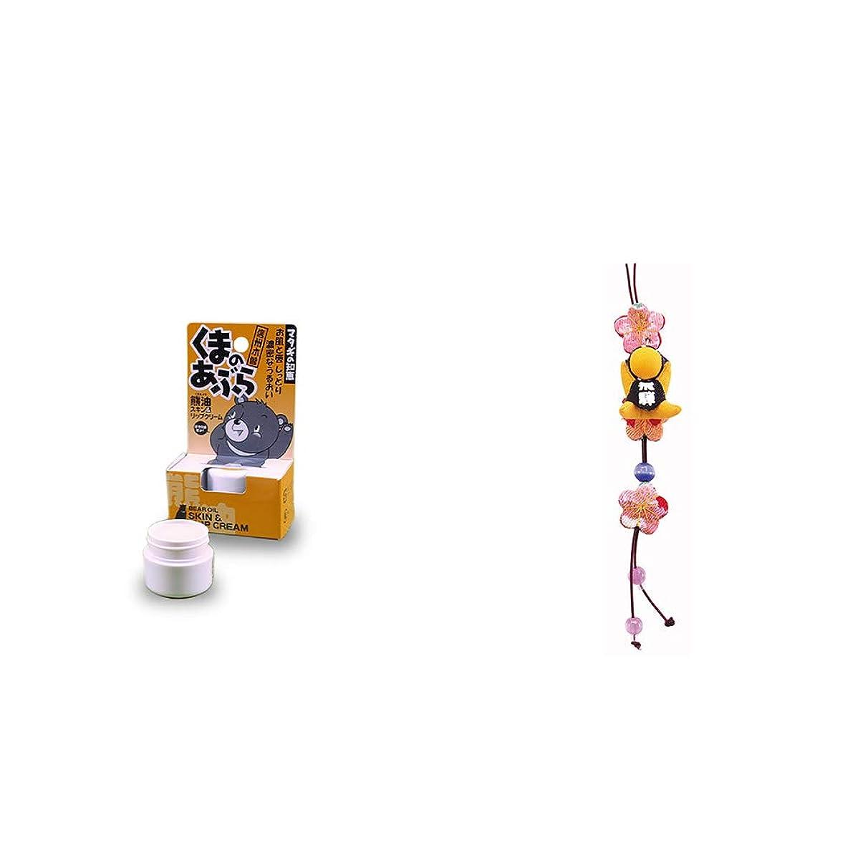 [2点セット] 信州木曽 くまのあぶら 熊油スキン&リップクリーム(9g)?豆さるぼぼ 和風ストラップ【黄】/ 縁結び?魔除け //