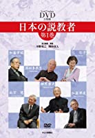 DVD 日本の説教者 第I巻