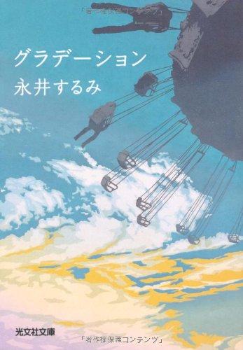 グラデーション (光文社文庫)