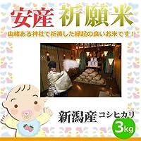 安産祈願米 3kg/大藏神社にて安産の祈願を行った縁起の良い新潟コシヒカリ