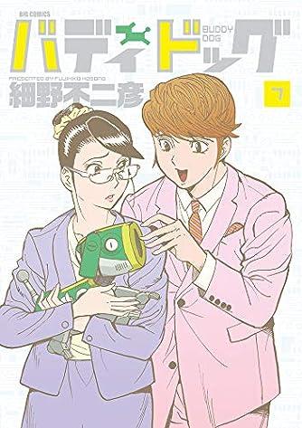 バディドッグ (7) (ビッグコミックス)