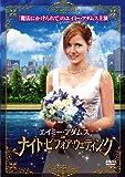 エイミー・アダムス in ナイト・ビフォア・ウェディング[DVD]