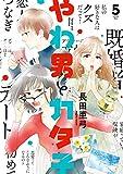 やわ男とカタ子(5)【電子限定特典付】 (FEEL COMICS swing)