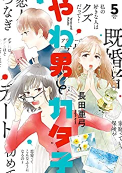 やわ男とカタ子 第01-05巻