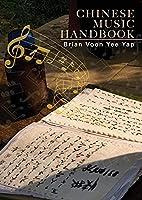Chinese Music Handbook: How to write Chinese Style Music