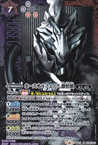 【SECRET】バトルスピリッツ CB12-014 ホースオルフェノク 激情態 (M マスターレア) コラボブースター 仮面ライダー Extreme Edition