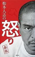 松本人志の怒り 赤版