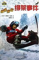 黑森林国际畅销书系-极限探险-绑架事件