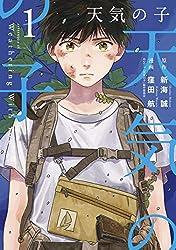 天気の子(1) (アフタヌーンコミックス)