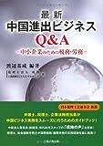 最新 中国進出ビジネスQ&A 中小企業のための税務・労務