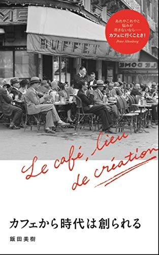 『カフェから時代は創られる』パリのカフェ文化と天才以前の天才