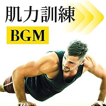 肌力訓練BGM - 健身房音樂, 燃燒脂肪, 電子音樂合輯
