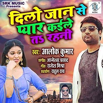 Dilo Jaan Se Pyar Kaile Ta Rahani - Single