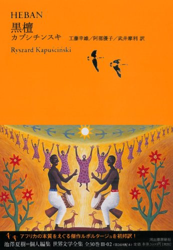 黒檀 (池澤夏樹=個人編集 世界文学全集 第3集)の詳細を見る