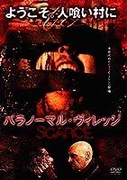パラノーマル・ヴィレッジ [DVD]