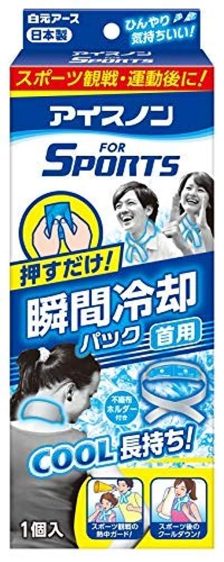 週末渇きパーツアイスノン FOR SPORTS 瞬間冷却パック 首用 × 10個セット