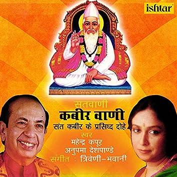 Santvani - Kabir Vani